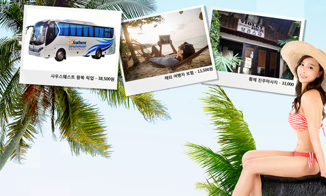 [사우스웨스트 릴렉스팩] 보라카이 왕복픽업서비스+진주마사지+해외 여행자 보험
