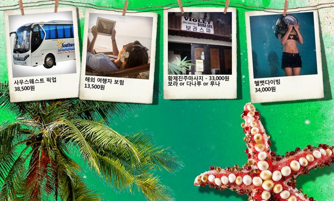 [사우스웨스트 헬멧팩] 보라카이 왕복픽업+여행자보험+헬멧다이빙+황제진주마사지