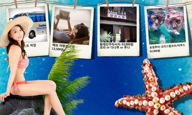 [사우스웨스트 호핑팩] 보라카이 왕복픽업 + 진주마사지 + 호핑투어(크리스탈코브, 씨푸드) + 여행자 보험