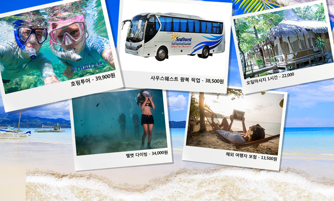 [사우스웨스트 오호헬팩] 보라카이 왕복픽업 + 오일마사지 + 호핑투어 + 헬멧다이빙 + 여행자 보험