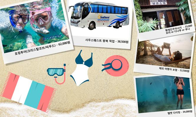 [사우스웨스트 해양팩] 보라카이 왕복픽업+여행자보험+호핑투어(크리스탈코브,씨푸드)+진주마사지+헬멧다이빙