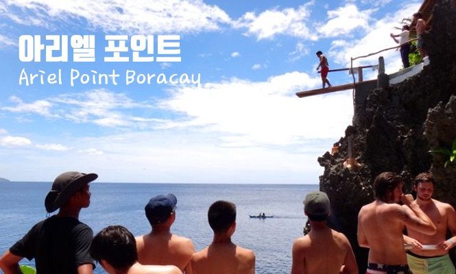 [보라카이 액티비티 & 데이투어] 스릴넘치는 다이빙스팟! 아리엘 포인트 (Ariel Point Cliff Diving)