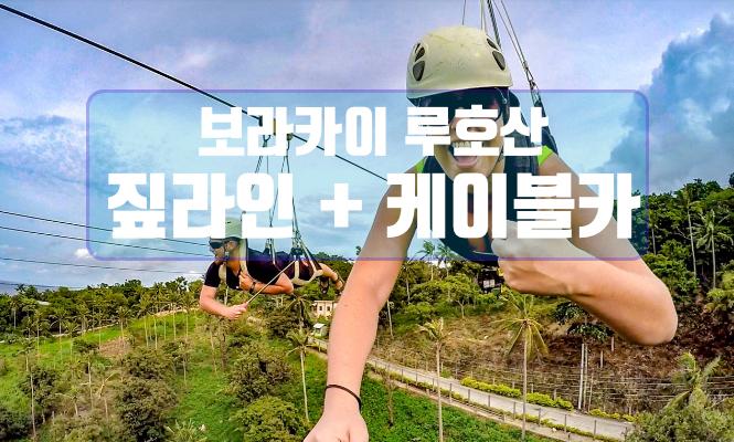 [보라카이 액티비티] 루호산 케이블 카와 짚라인 - 시원하게 바람을 가르는 보라카이의 전망을 한눈에