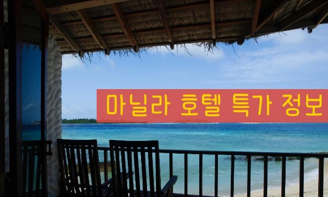 마닐라[말라떼, 마카티, 알라방, 파사이] 호텔 특가 가격 정보