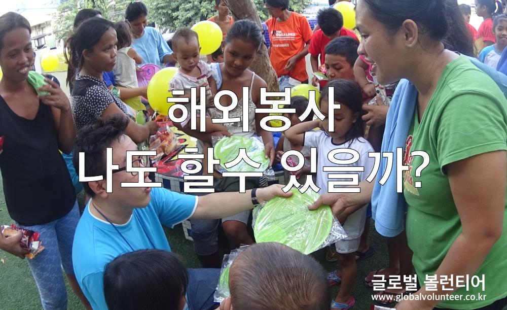 해외봉사 어렵기만 한걸까? 나도 해외봉사 할 수 있을까?