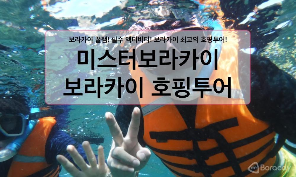 미스터보라카이 아일랜드 호핑투어/스노쿨링 골드팩 (크리스탈 코브 입장료, 씨푸드 점심 포함)
