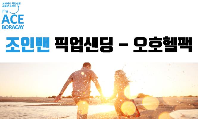 [조인밴 픽업샌딩 오호헬팩]보라카이/칼리보 왕복-조인(밴)+여행자보험+오일마사지+호핑투어+씨워킹