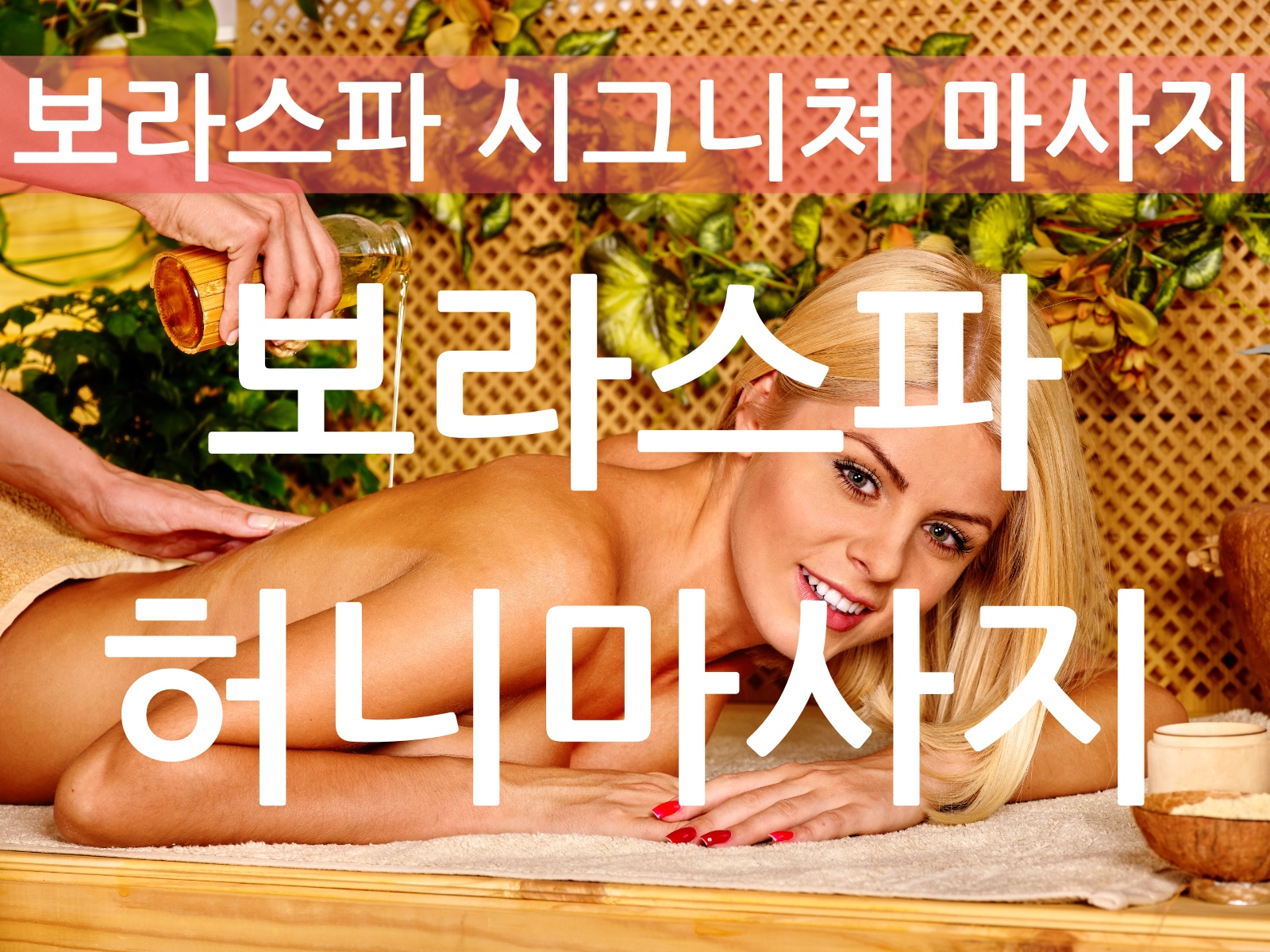 [보라카이] 보라스파 - 허니마사지/꿀마사지 ( 2시간 )