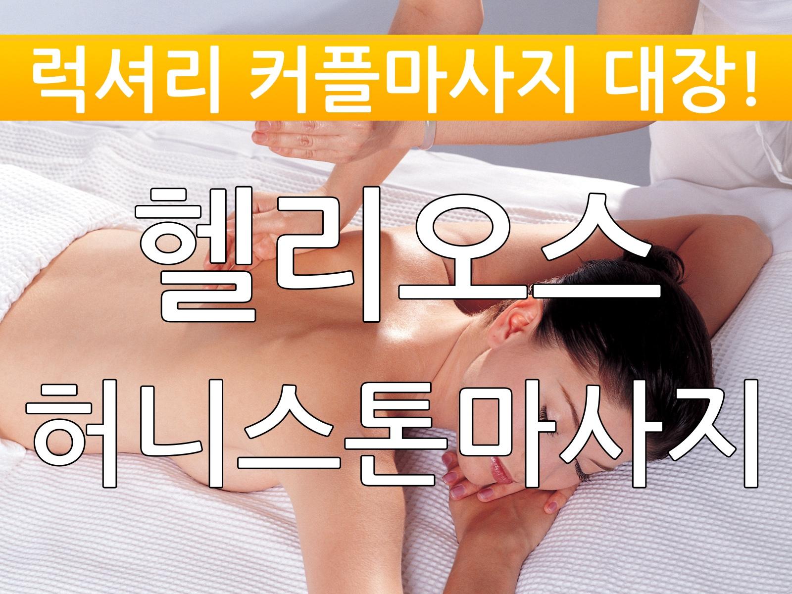 [보라카이 마사지 & 스파] 헬리오스 스파 – 허니스톤 마사지 ( 2시간 20분 )