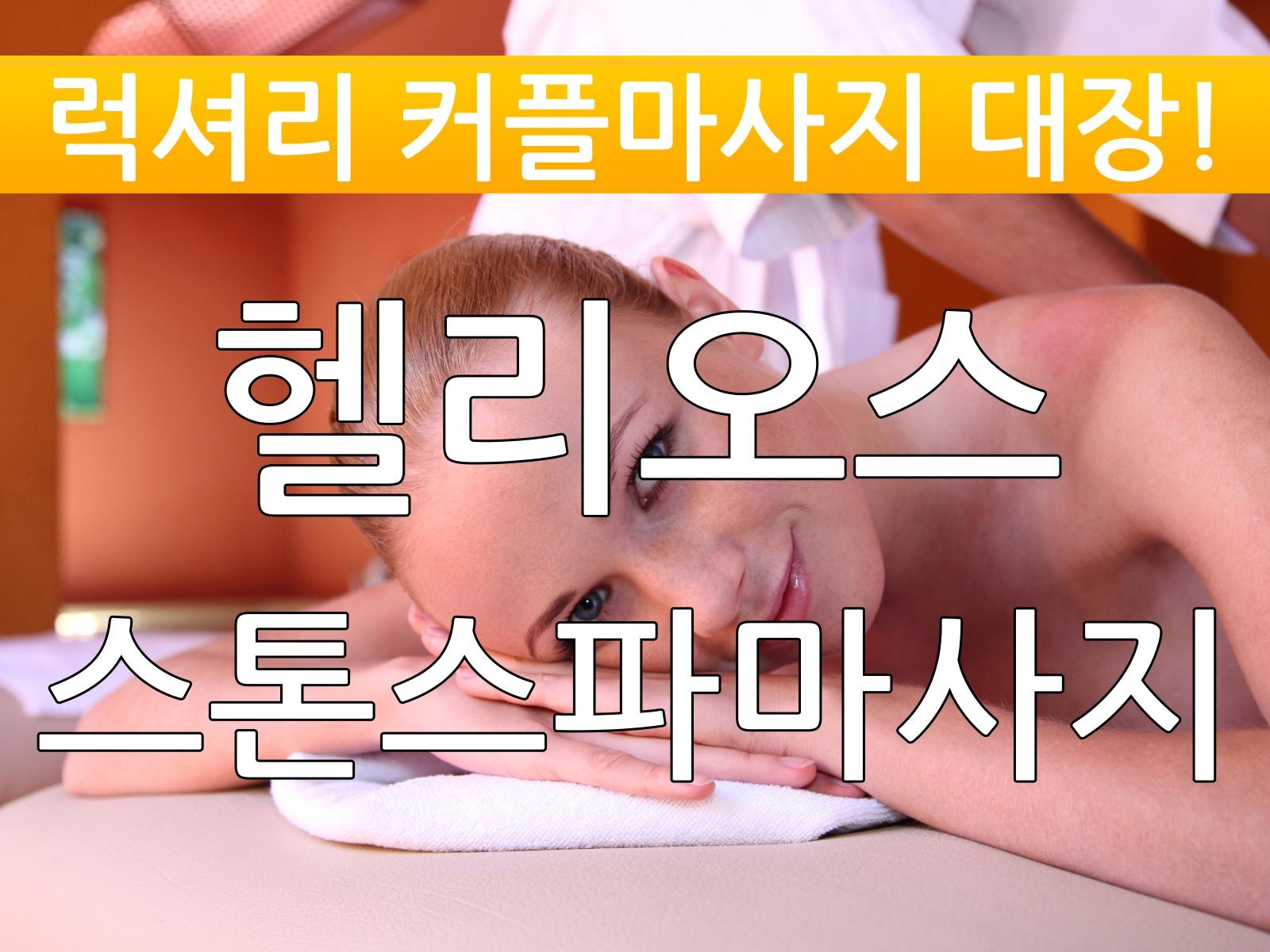 [보라카이 마사지 & 스파] 헬리오스 스파 – 스톤 스파마사지 ( 2시간)