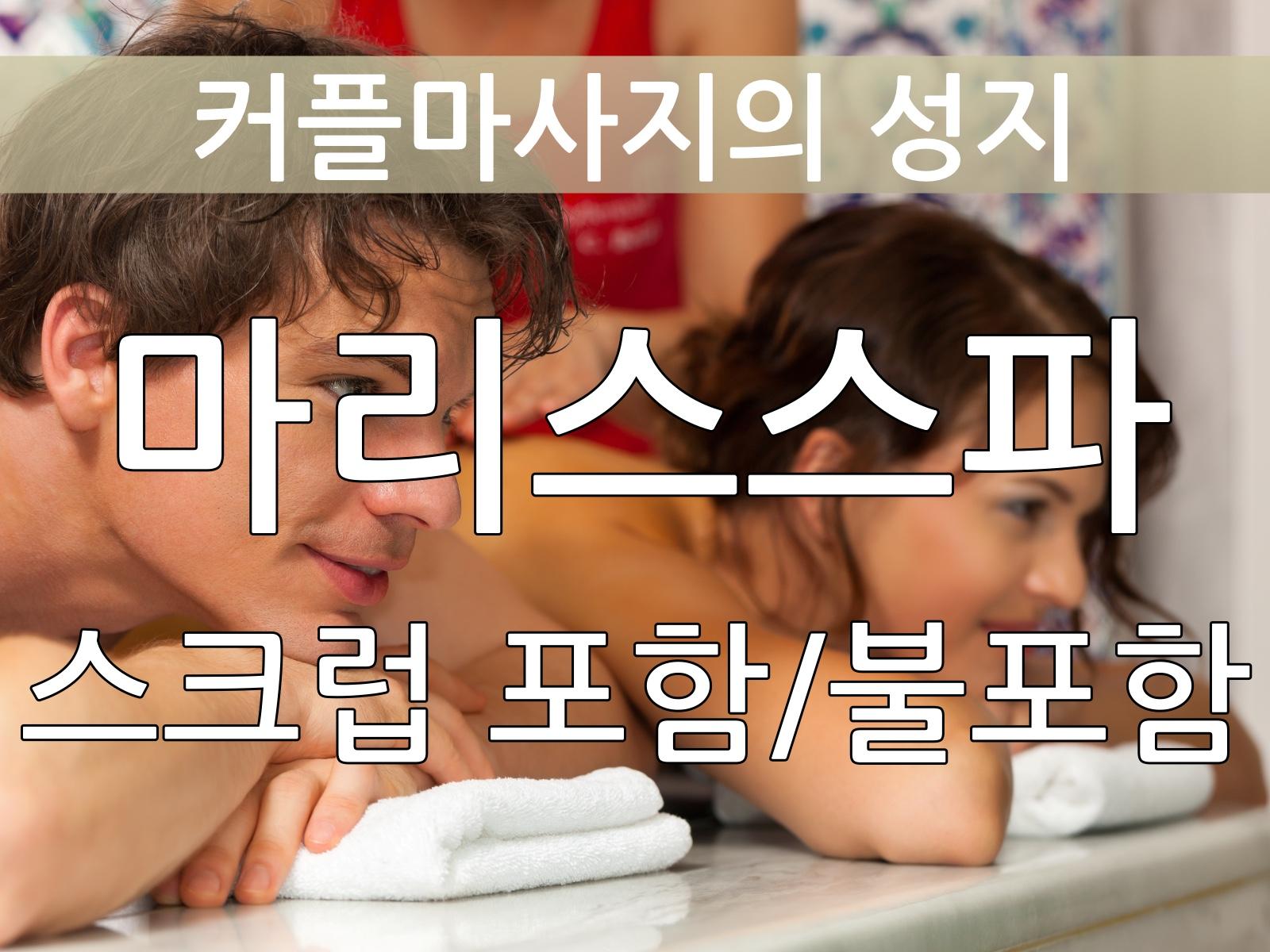 [보라카이 마사지 & 스파] 마리스 스파 - 스크럽 포함/불포함 선택가능