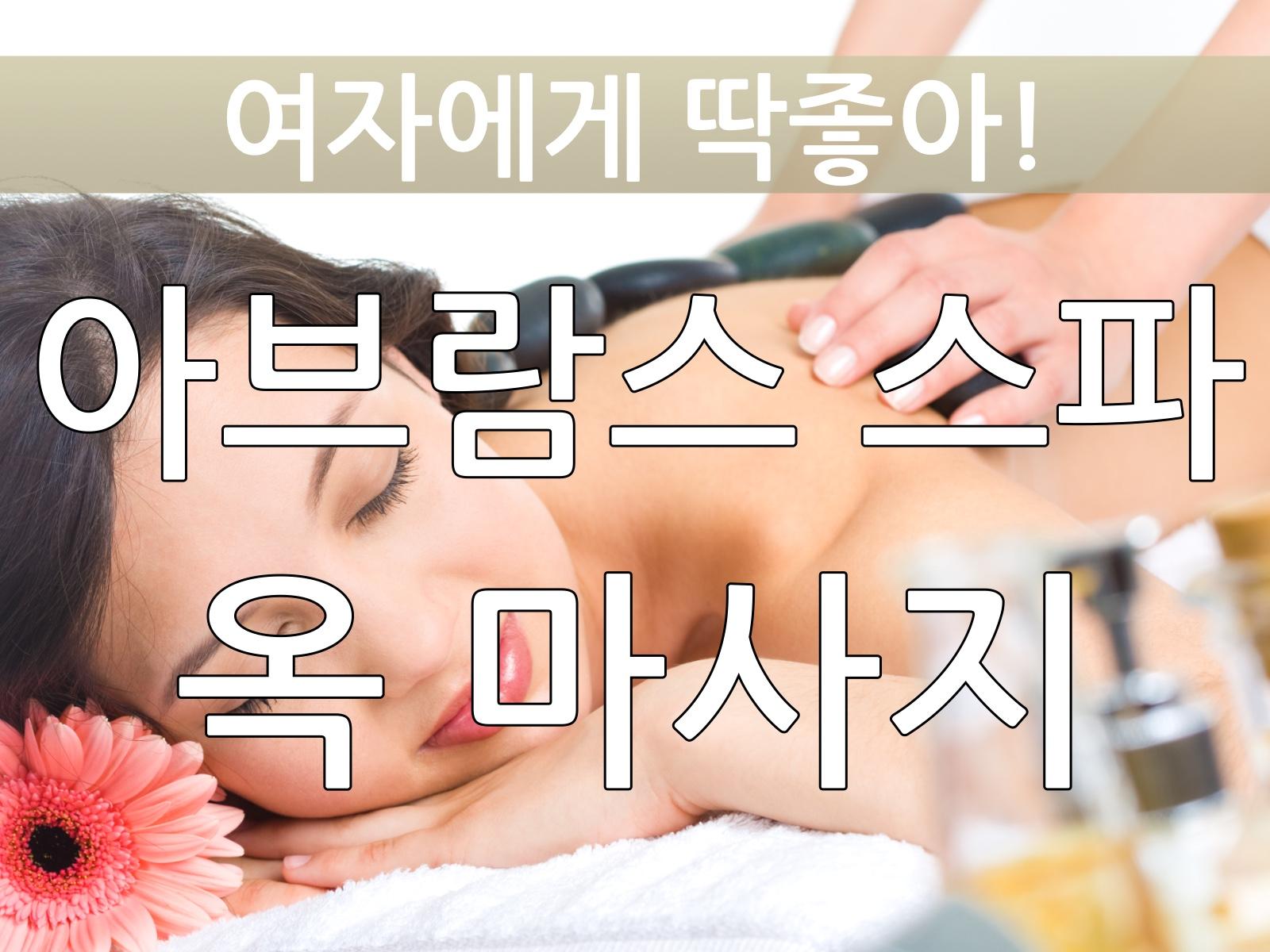 [보라카이 마사지] 아브람스 스파 - 옥 마사지 2시간