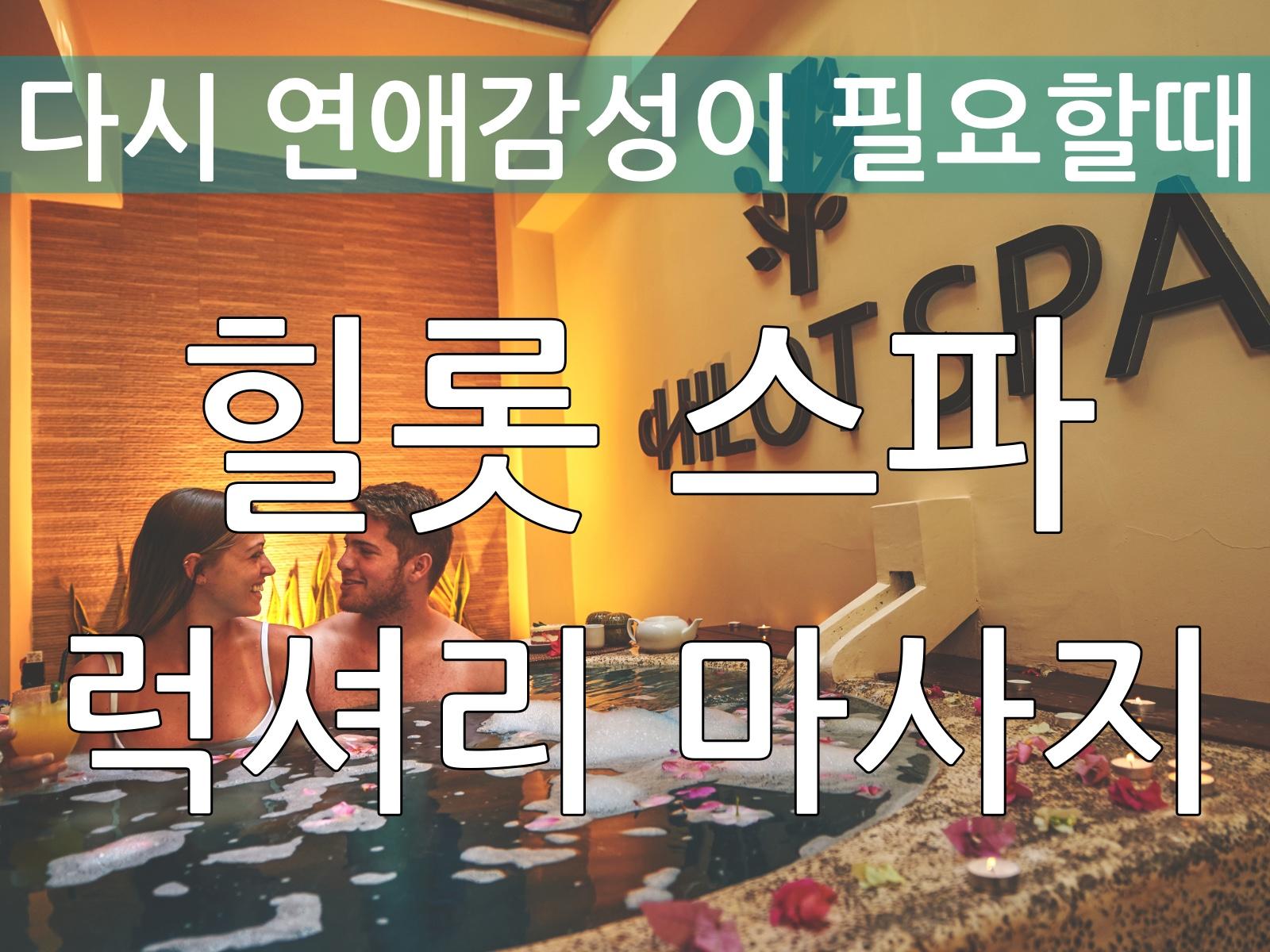 [보라카이] 로맨틱 럭셔리 커플 -  힐롯 스파