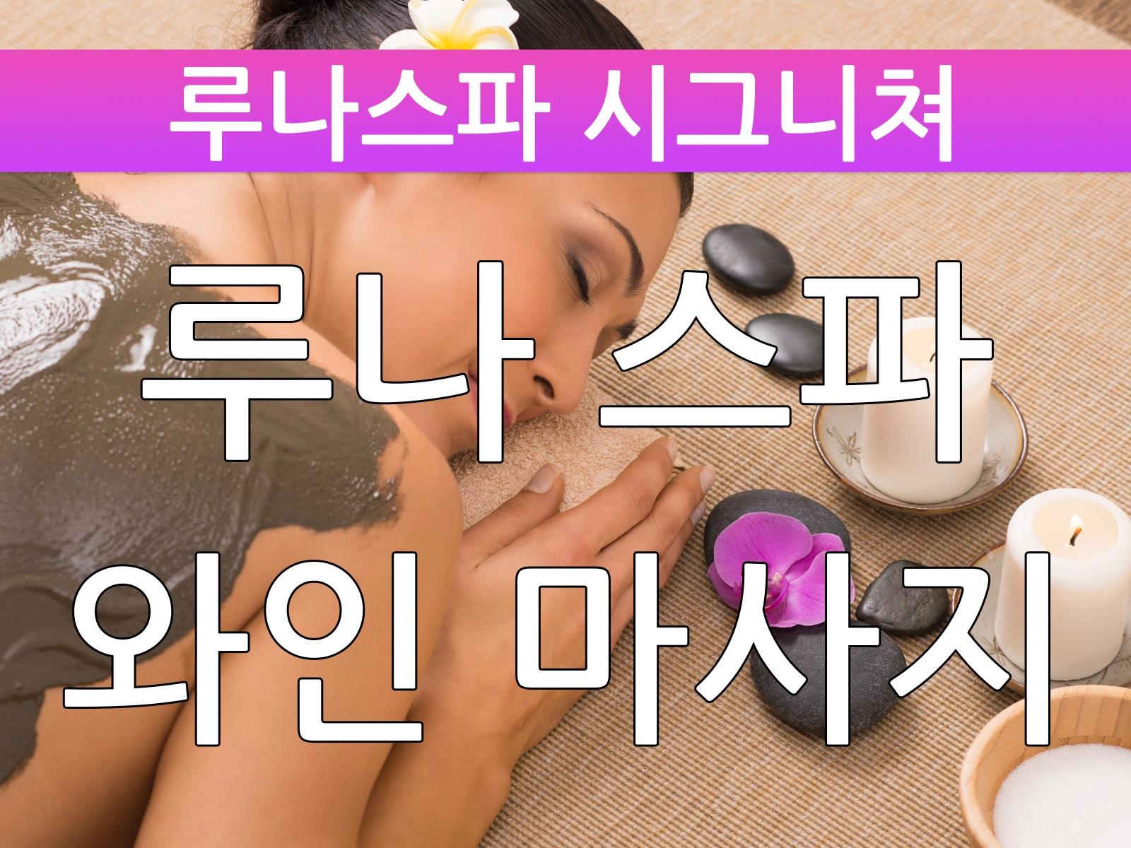 [보라카이 마사지 & 스파] 루나스파 - 와인 마사지(Wine Massage) $65