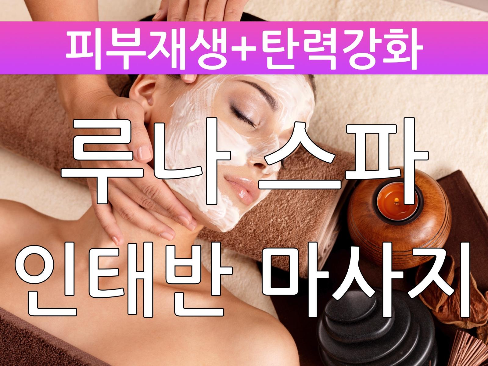 [보라카이 마사지 & 스파] 루나스파 - 인태반 마사지(Placenta Massage)