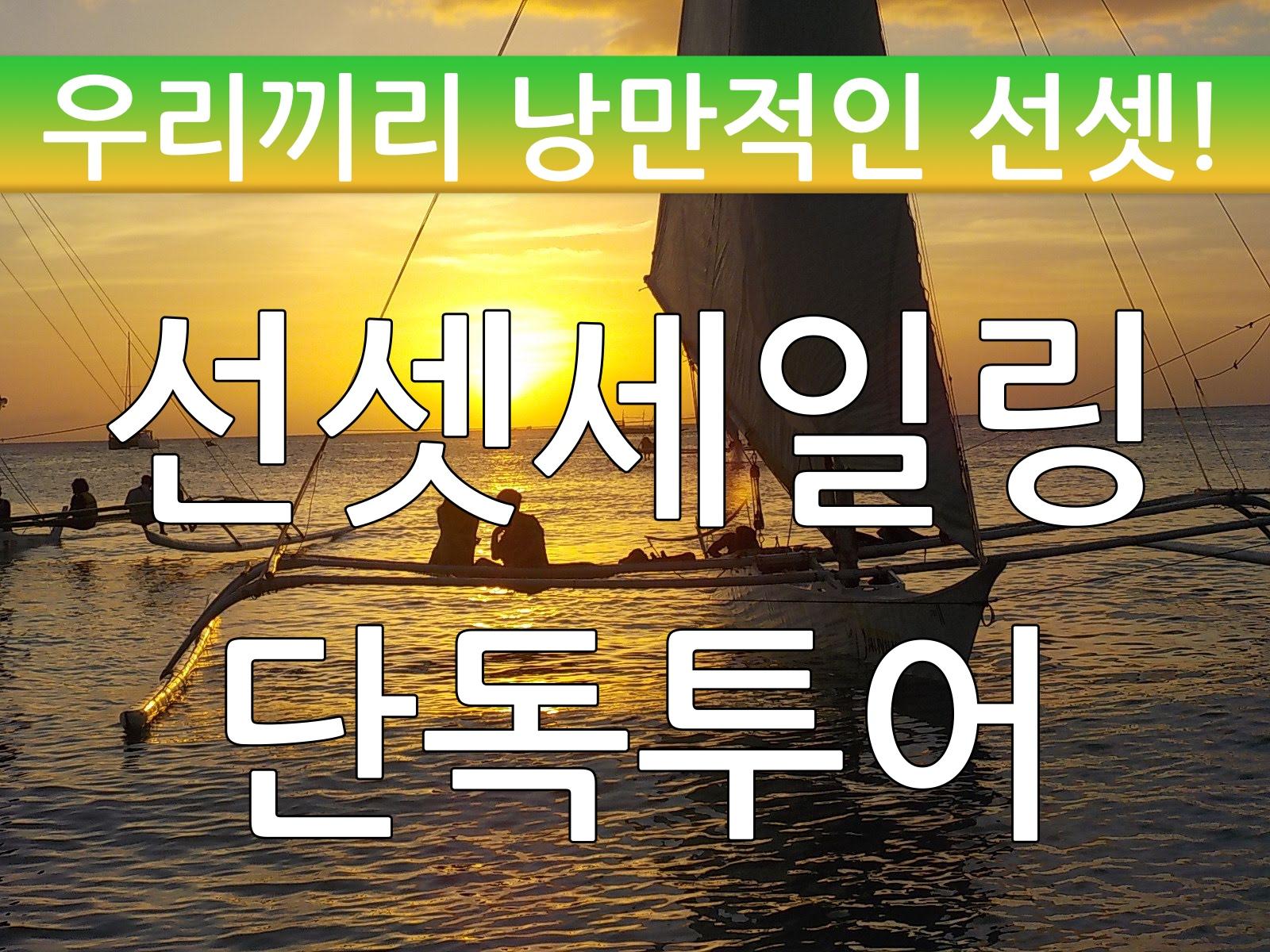 [단독] 선셋세일링 / 파라우 세일링 보트 - 보라카이 환상적인 석양을 만나다!