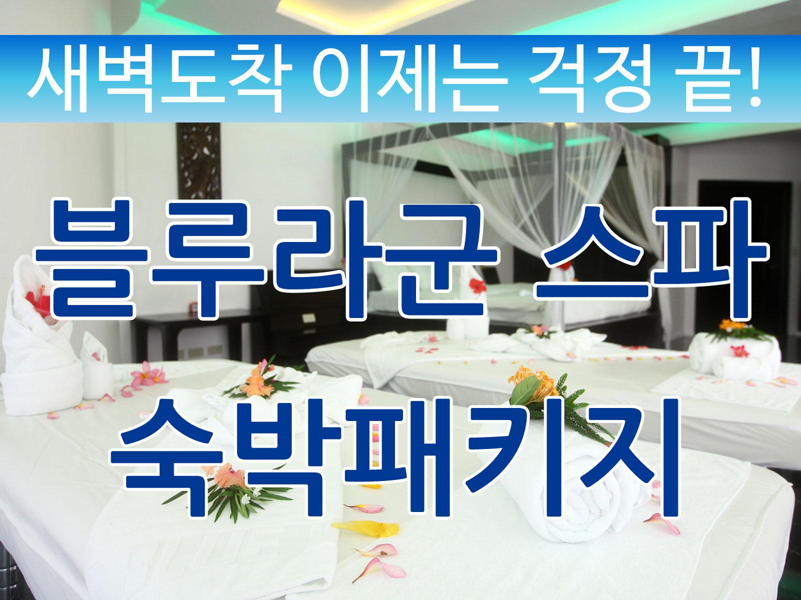 [보라카이 마사지] 블루라군 스파 원나잇팩(저녁 도착)-1박 무료숙박 제공