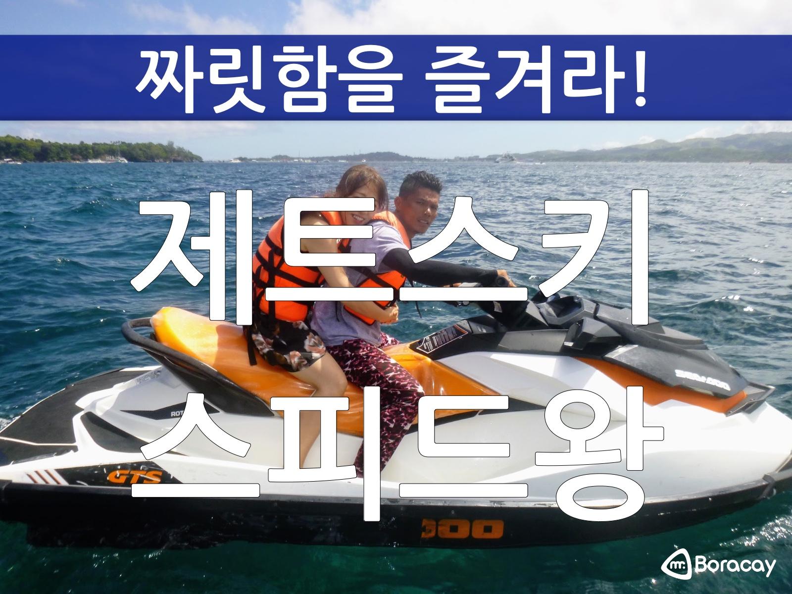 [보라카이 액티비티 & 데이투어] 제트스키 Jetski 15분/30분