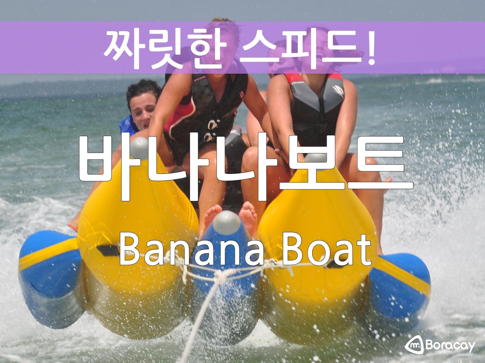 [보라카이 액티비티 & 데이투어] 바나나 보트 banana Boat