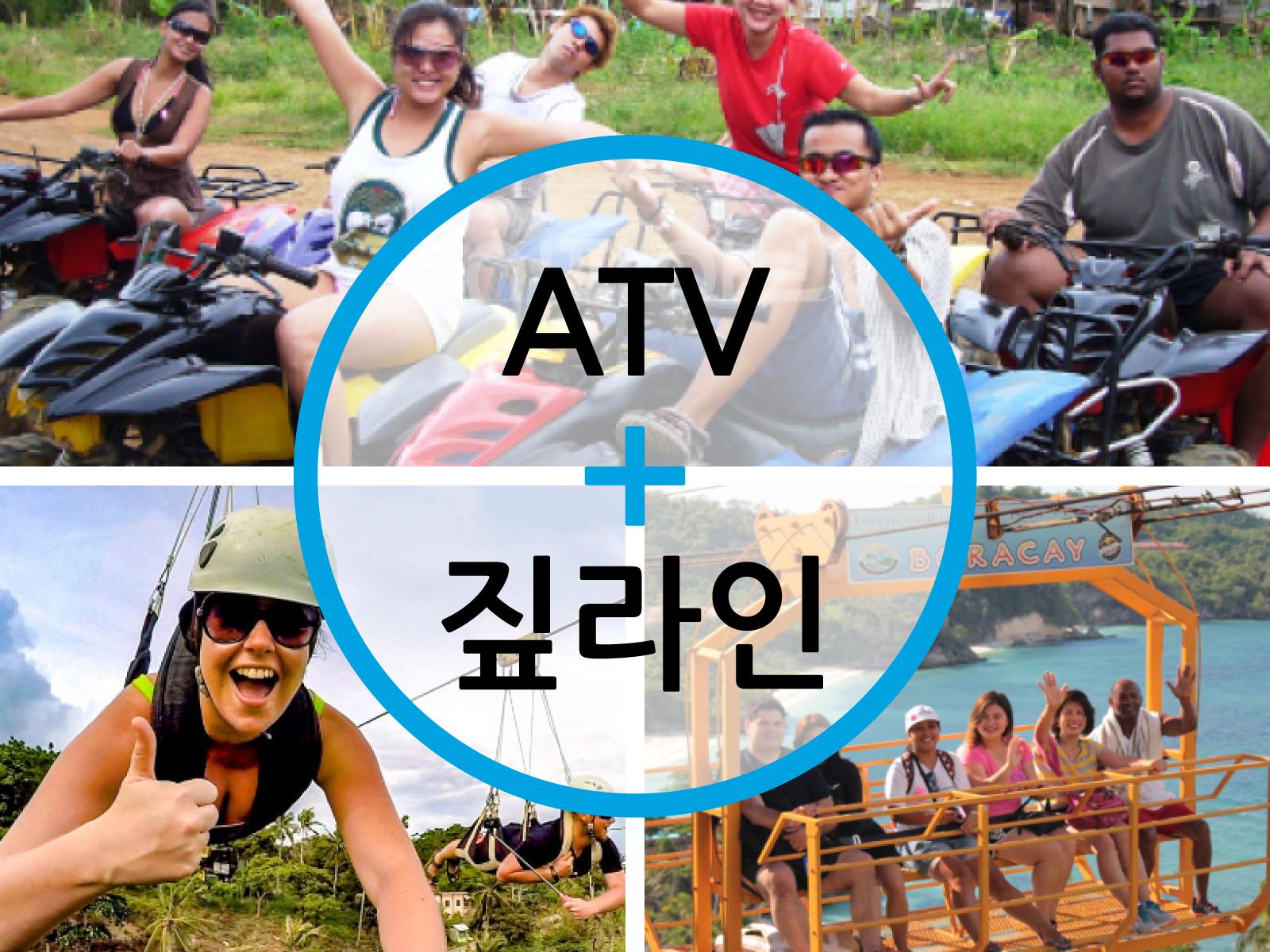 [보라카이 육상 액티비티 팩] 짚라인 + ATV