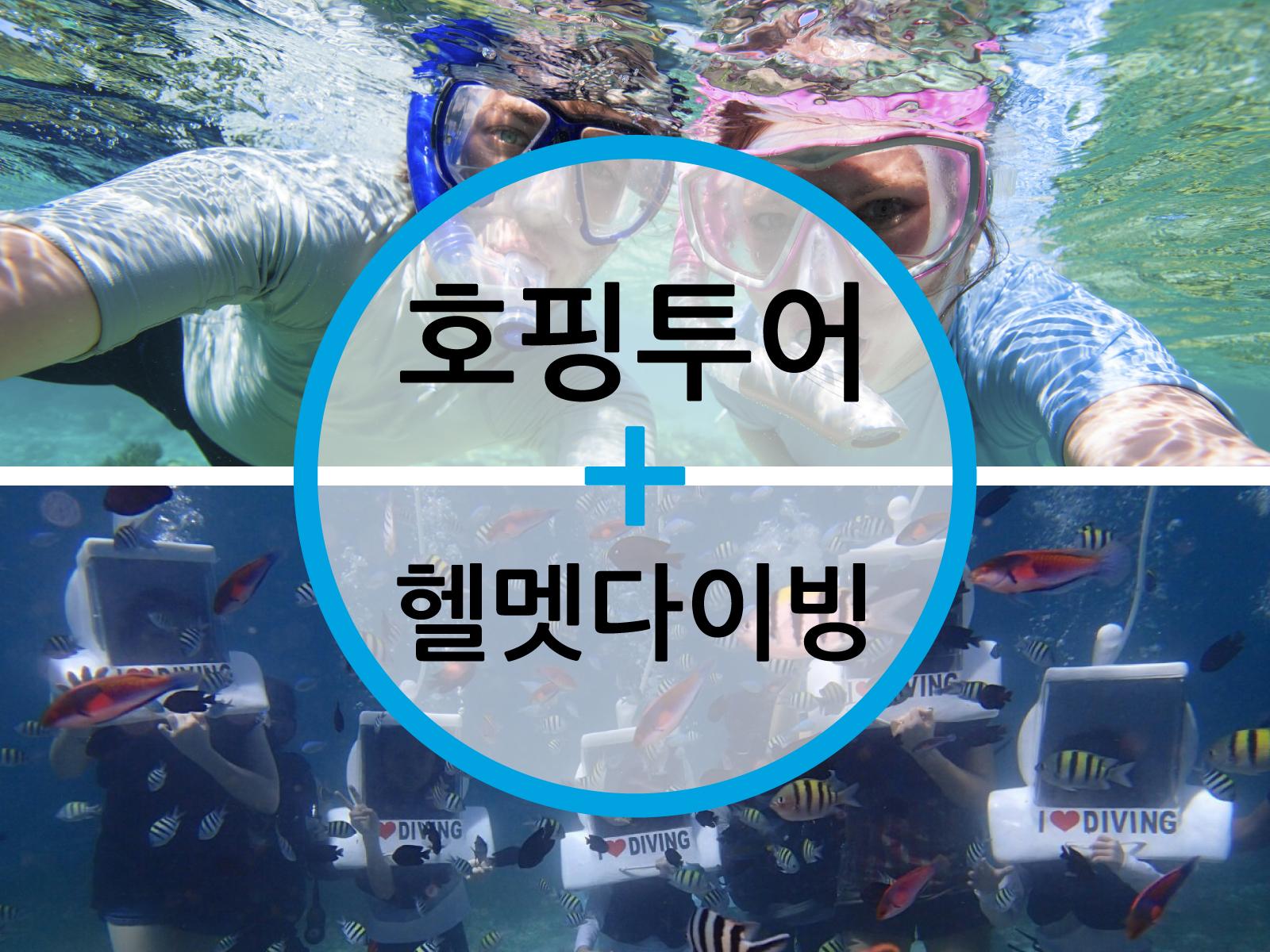 [보라카이 패키지]  미스터보라카이 호핑투어골드형(씨푸드 중식) + 헬멧다이빙