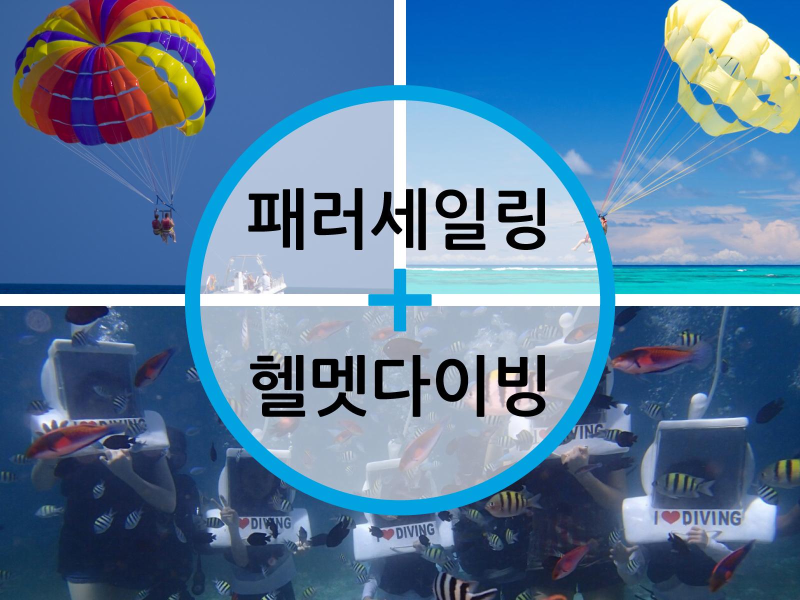 [보라카이 패키지] 패러세일링(파라세일링) + 헬멧다이빙