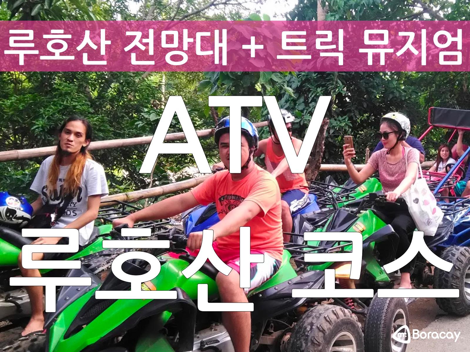 [보라카이 액티비티] ATV(1인 탑승) 1시간! - 루호산 전망대 + 트릭 뮤지엄