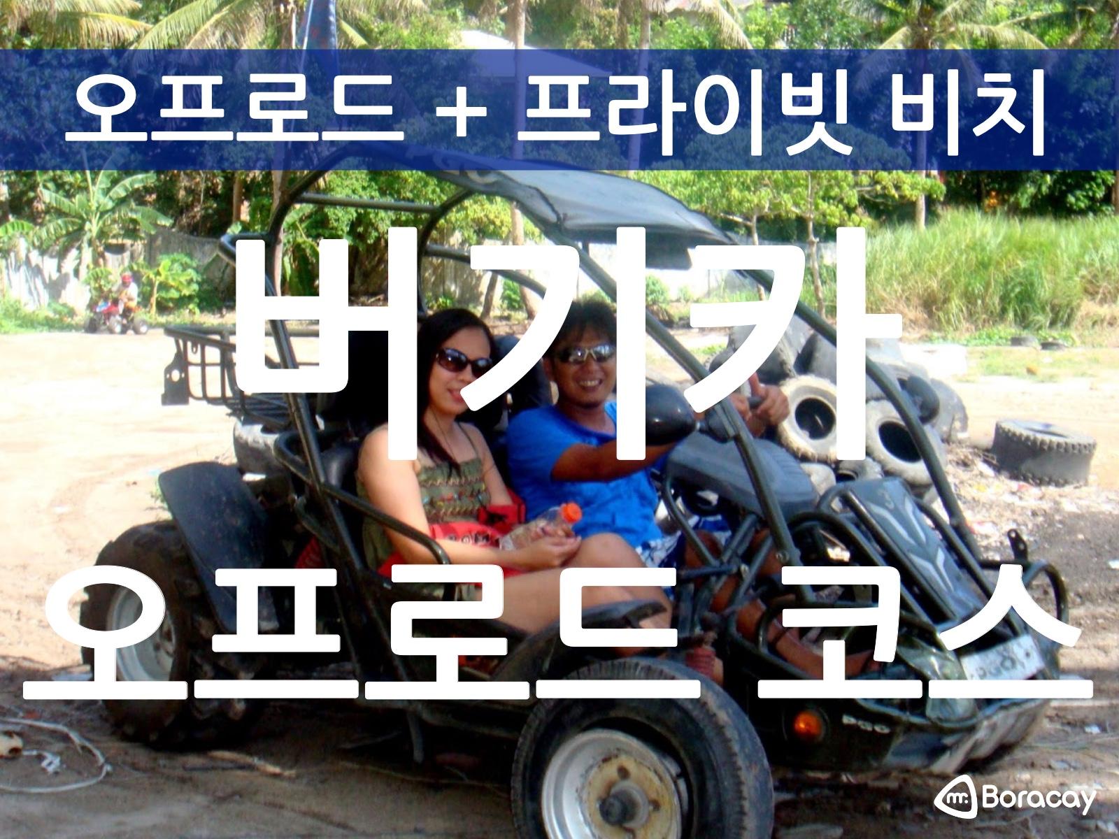 [보라카이 액티비티] 버기카, 버그카 buggy car - 오프로드 코스