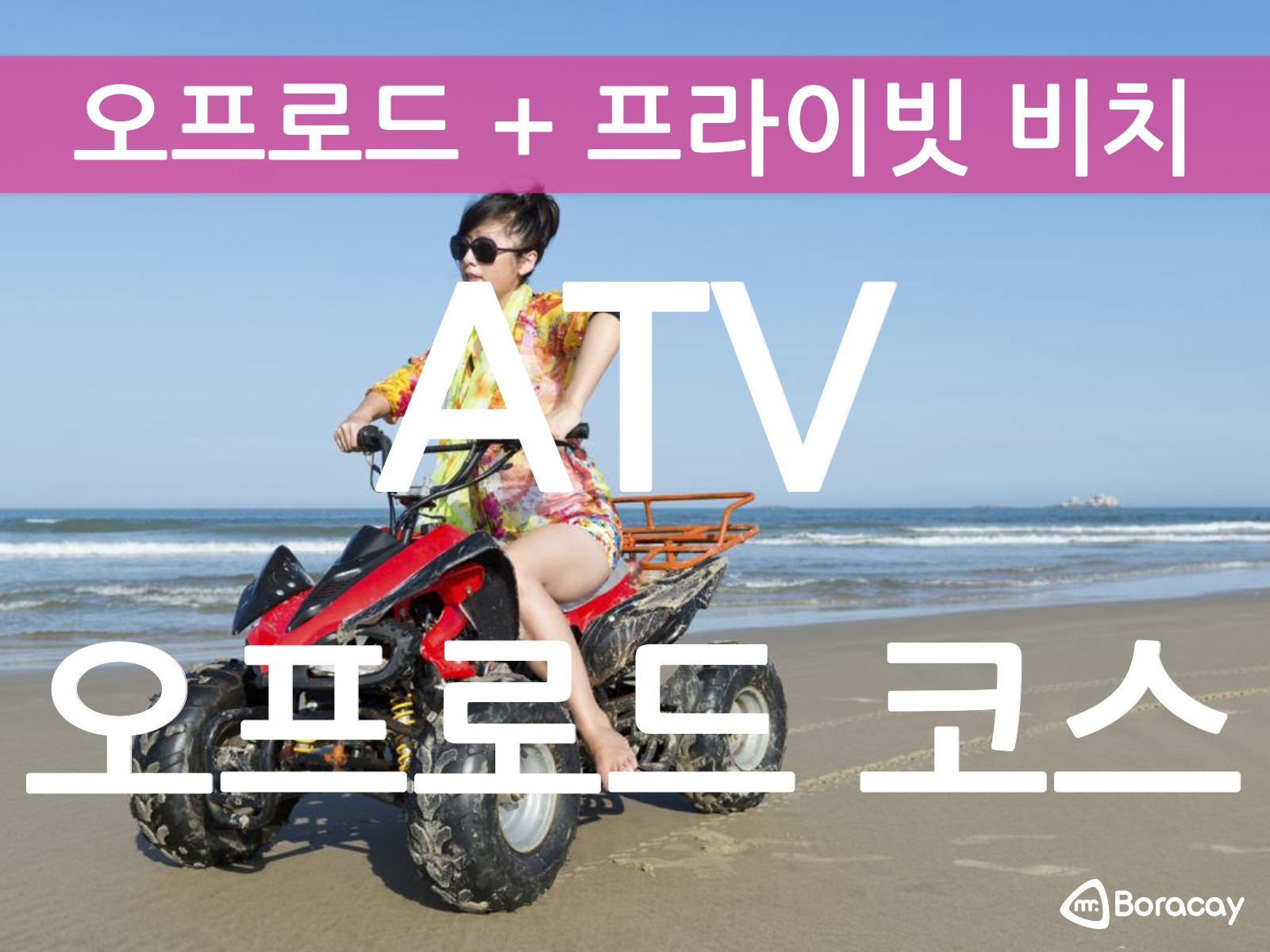 [보라카이 액티비티] ATV(1인 탑승) 30분! - 사륜 바이크, 오프로드