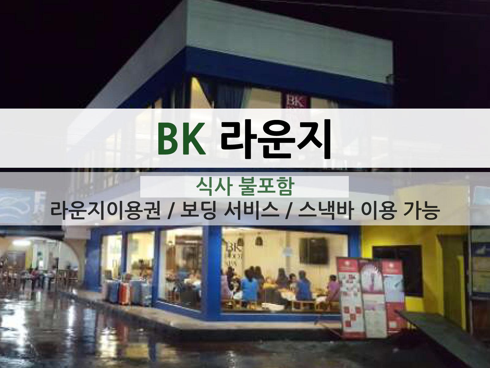 [보라카이 공항라운지] BK 라운지(입장권) + 공항보딩서비스