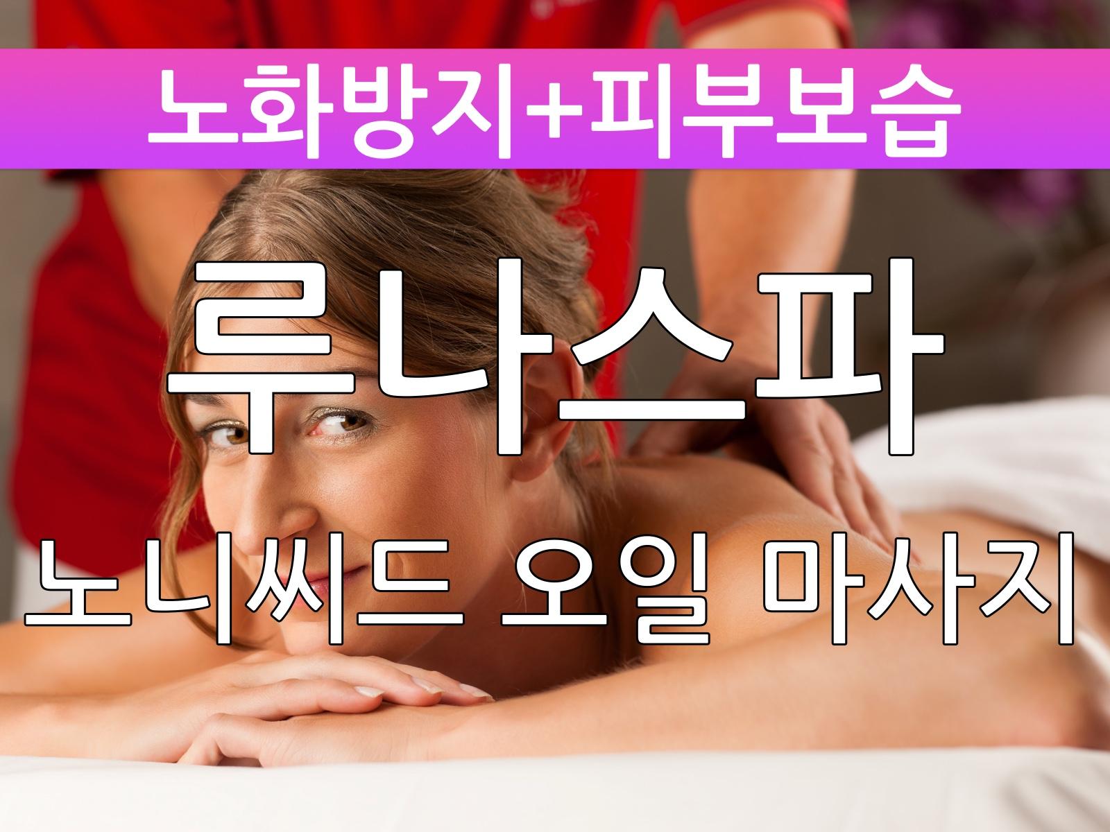 [보라카이 마사지 & 스파] 루나스파 - 노니씨드 오일 마사지(Noni Seed Oil Massage)