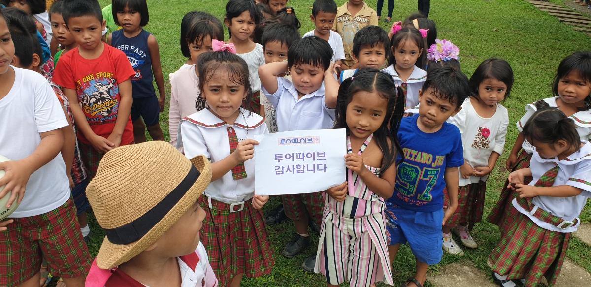 에이스보라카이와 투어파이브가 함께한 칼리보 지역 아이들 봉사