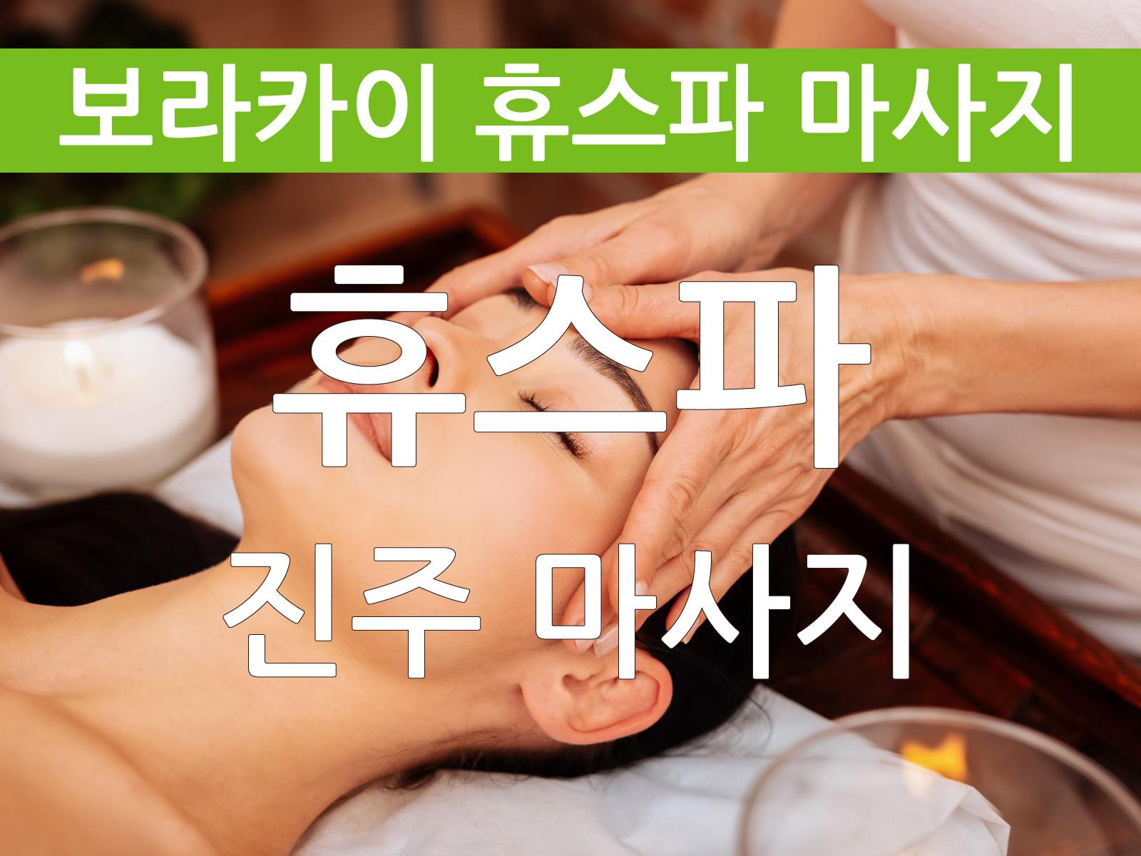 [보라카이 마사지] 휴스파 - 진주마사지 - 60분, 80분,120분