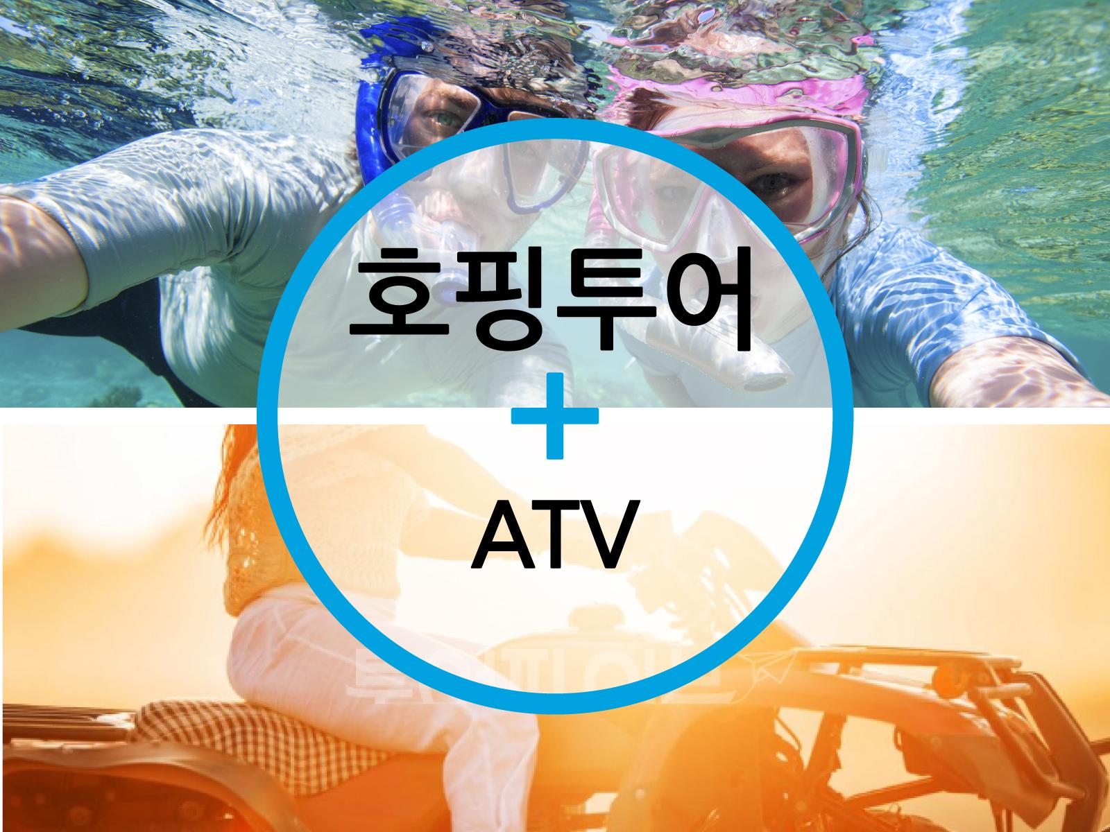 [보라카이 패키지] 호핑투어 골드형 (카와스파 + 식사 + 씨푸드) + ATV