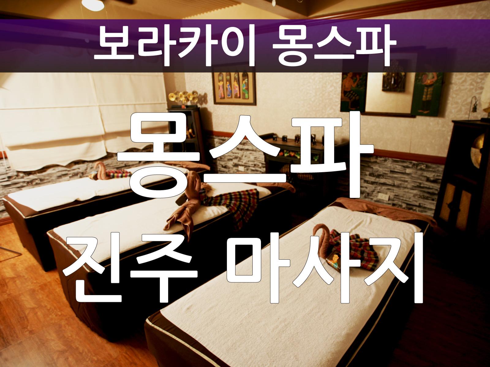 [보라카이 마사지] 몽스파 - 진주마사지 - 1시간 15분