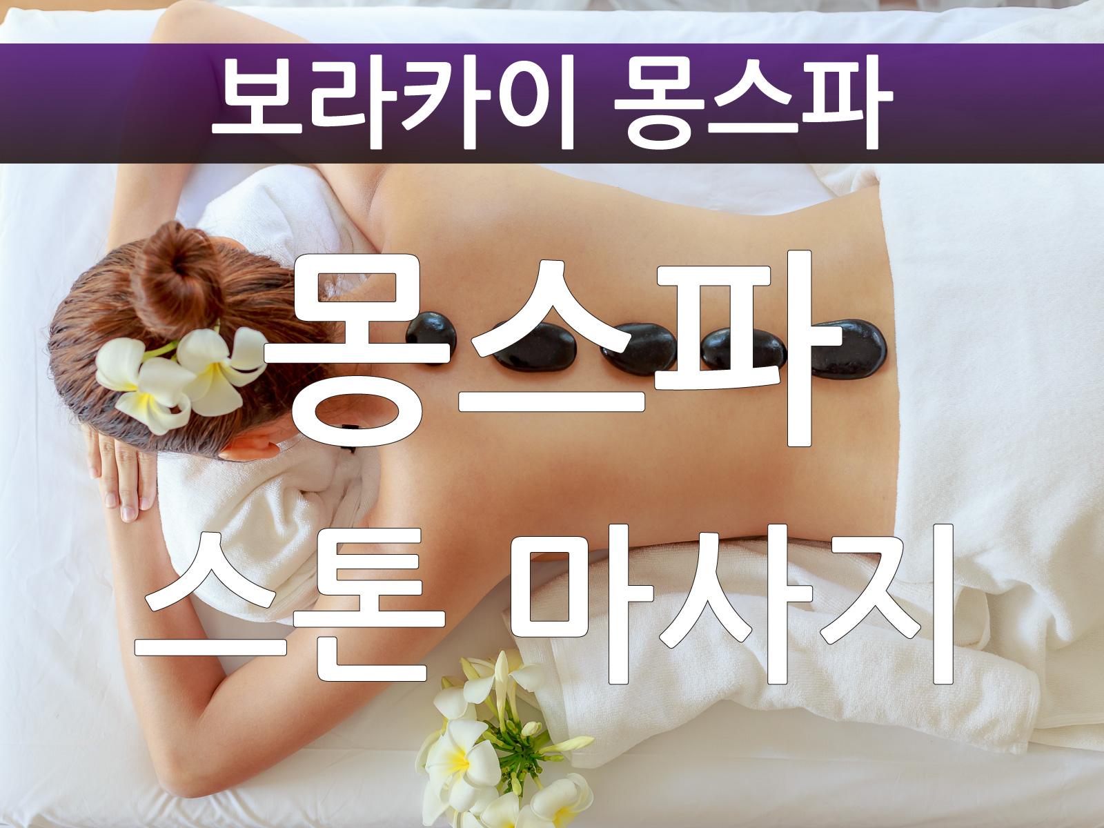 [보라카이 마사지] 몽스파 - 스톤마사지 - 2시간