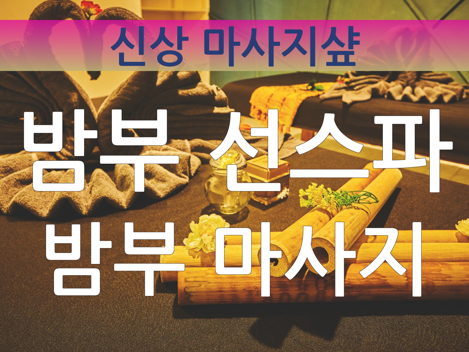 [보라카이 마사지] 밤부선스파 - 밤부마사지 - 1시간, 2시간