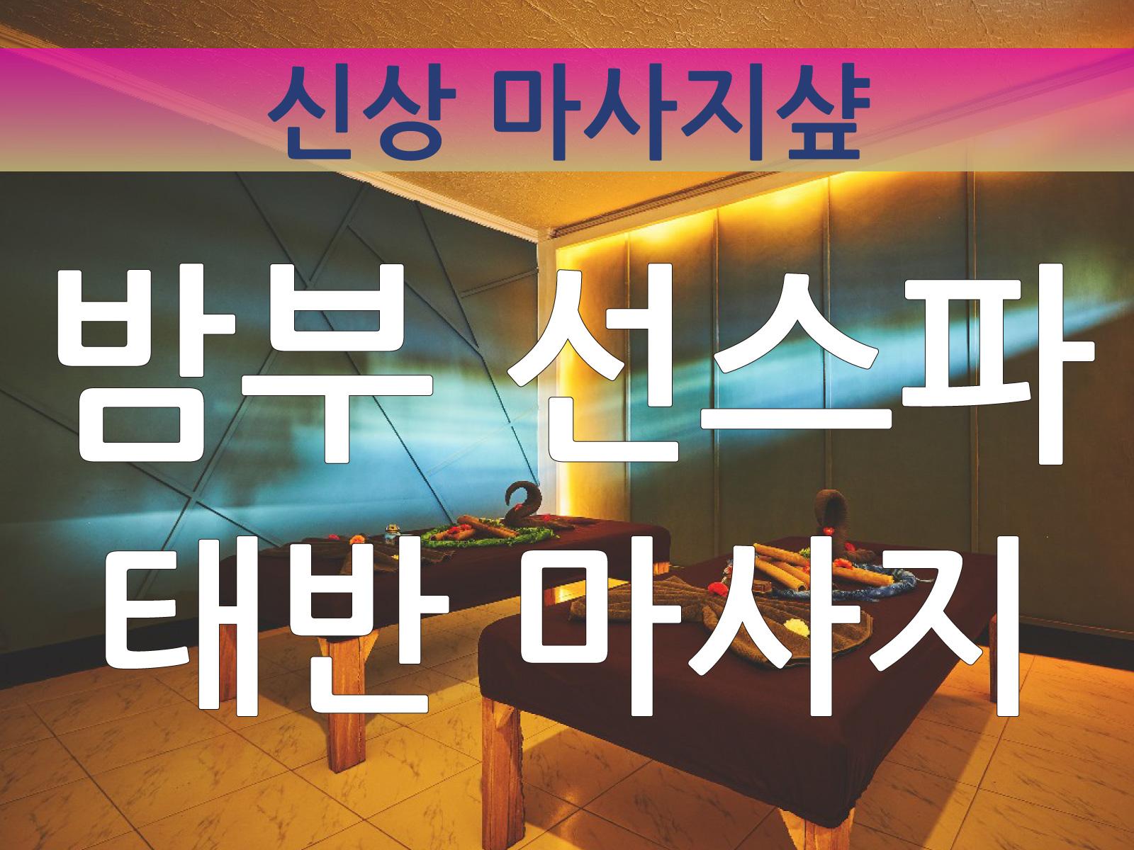 [보라카이 마사지] 밤부선스파 - 태반마사지 - 2시간