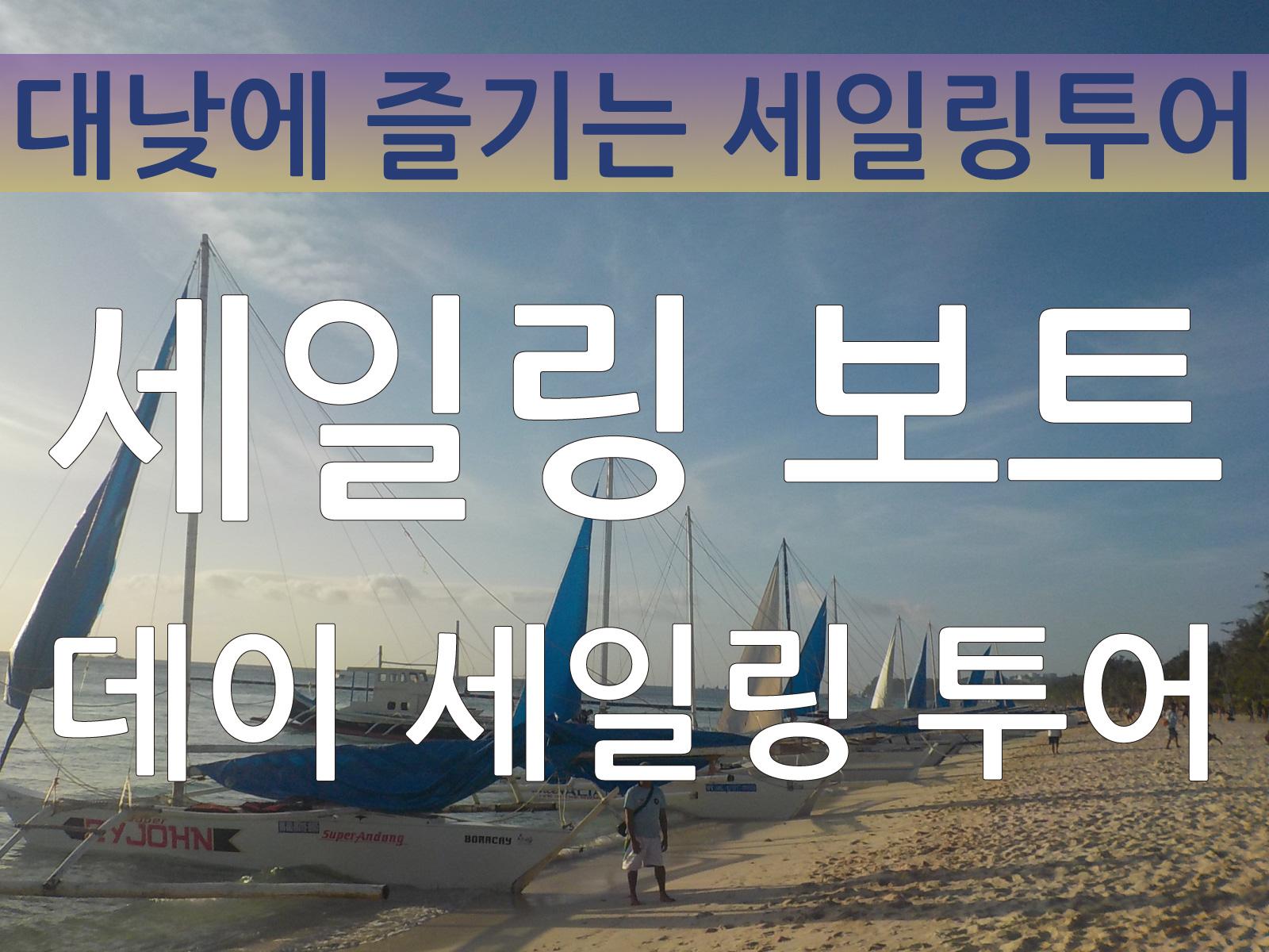 [단독] 주간 데이 세일링 / 파라우 세일링 보트 - 대낮에는 1시간! 탑승!!