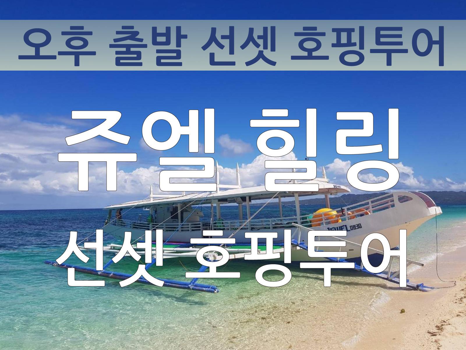[오후출발]쥬엘 힐링 선셋 호핑투어 - 실속형 호핑