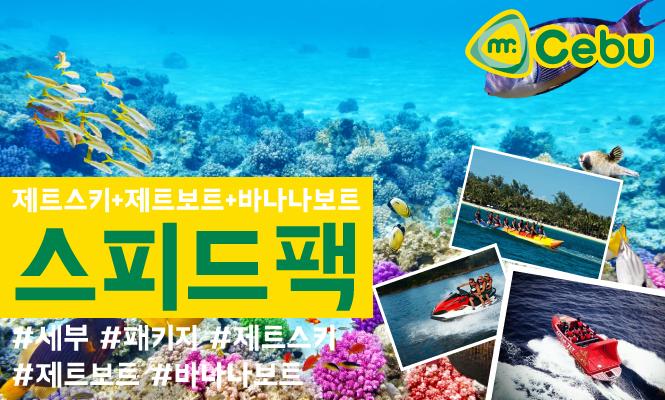 [세부 해양 패키지] 세부 스피드팩 - 제트보트+제트스키+바나나보트