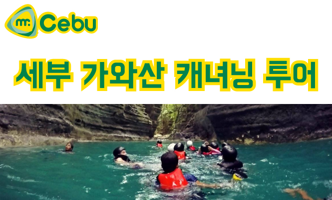 [세부 해양 액티비티] 세부 가와산 캐녀닝 투어(트래킹+점핑+수영)