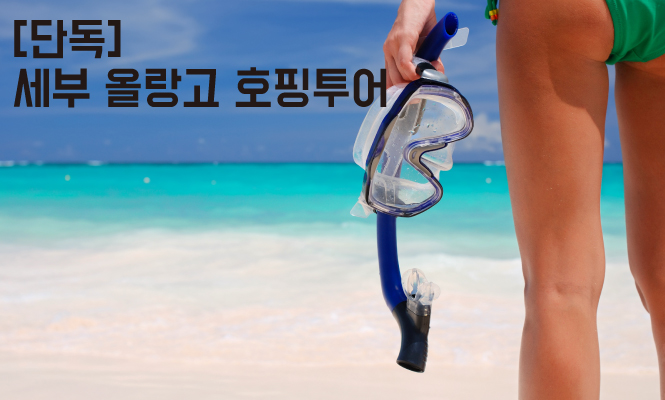 [단독] 세부 올랑고 아일랜드 호핑투어(최소인원 2인)