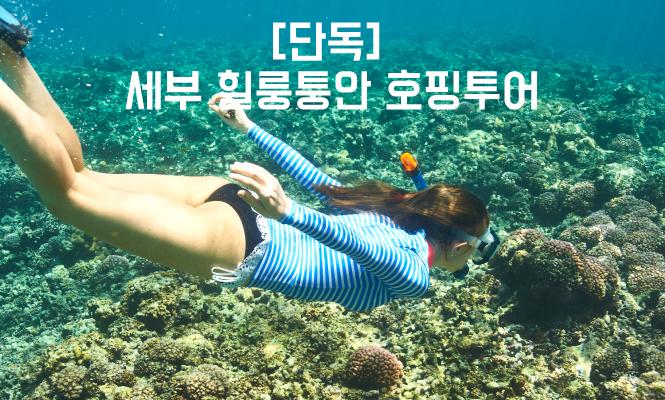 [단독] 세부 힐루퉁안 아일랜드 호핑투어(최소인원 2인)