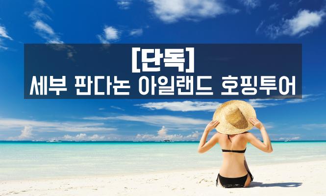 [단독] 세부 판다논 아일랜드 호핑투어(최소인원 2인)