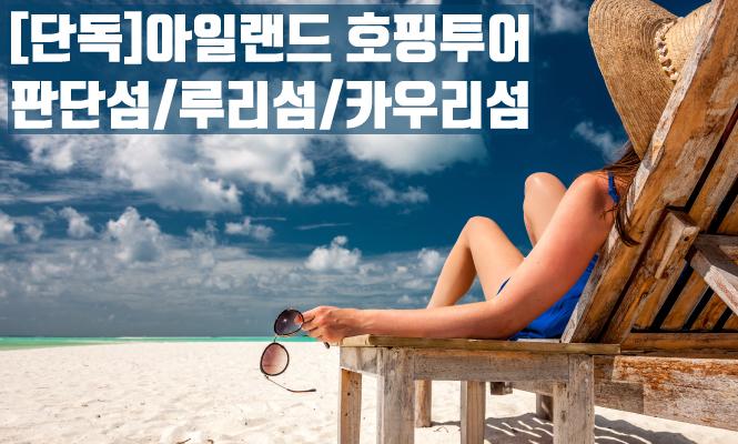 [단독 팔라완 데이투어] – 혼다베이 아일랜드 호핑투어(루리섬/카우리섬/판단섬)