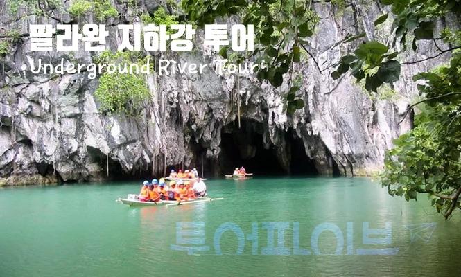[팔라완 데이투어] – 지하강(Underground River) 투어 [조인/그룹 투어]