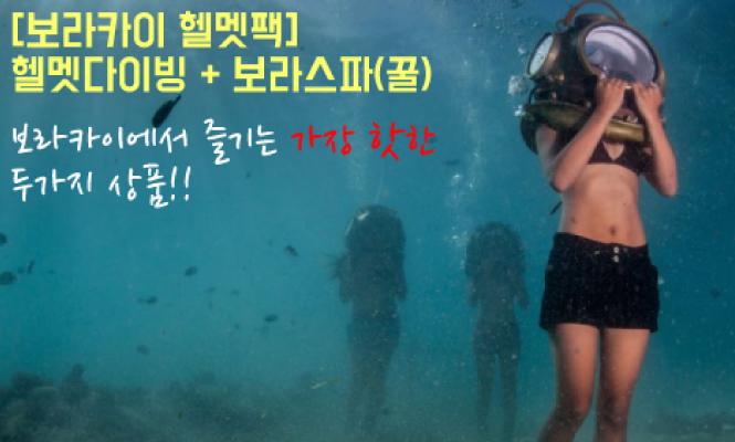 [보라카이 마사지+액티비티 팩] ★파격★ 보라스파 꿀마사지 + 헬멧다이빙