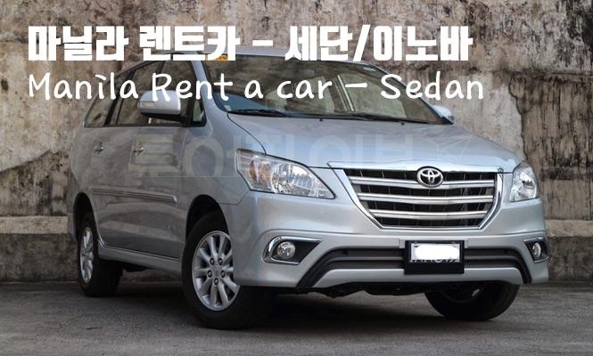 마닐라 렌트카 - 승용차 세단/이노바(최대 3인) + 기사