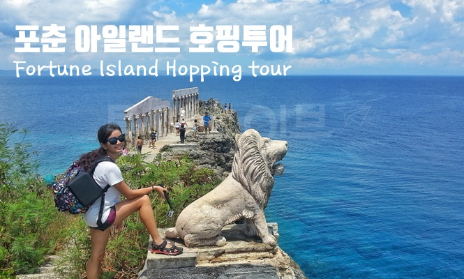 마닐라일일투어 포츈아일랜드(Fortune Island) 호핑투어 - 단독 투어 (바나나 보트 포함)